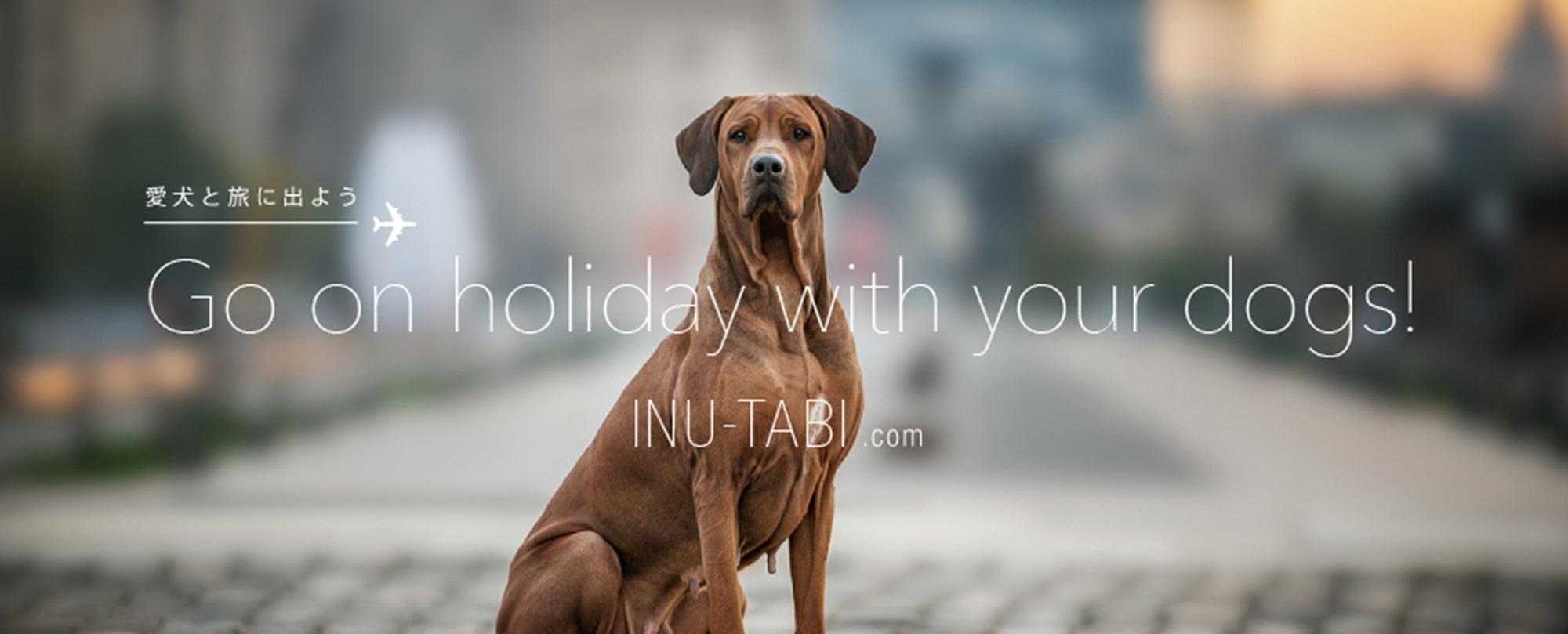 愛犬と旅に出よう inu-tabi.com